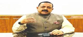 केंद्रीय मंत्री डॉ. जितेंद्र सिंह ने कहा - सीमित दायरों में काम करने का युग समाप्त हो चुका है