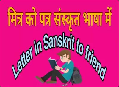 संस्कृत में मित्र को पत्र। Letter in Sanskrit to friend - gotheschool
