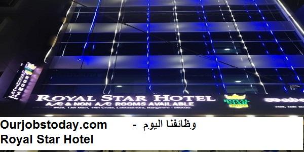 وظائف جميع التخصصات لفنادق رويال ستار بالغردقة وسفاجا Royal Star hotel