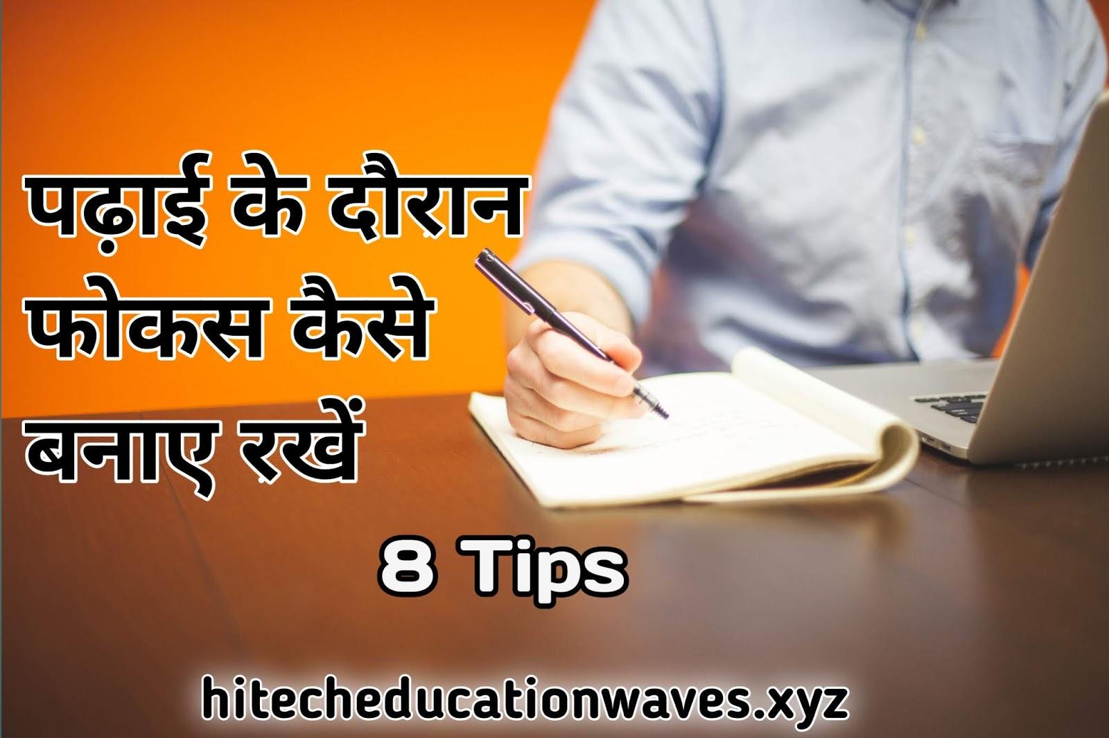 पढ़ाई के दौरान फोकस बनाए रखने के लिए 8 tips | 8 tips to maintain focus during studies in hindi.