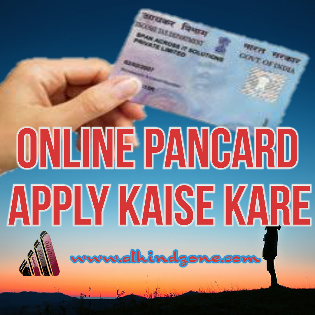 alhind  online pan card apply kaise kare