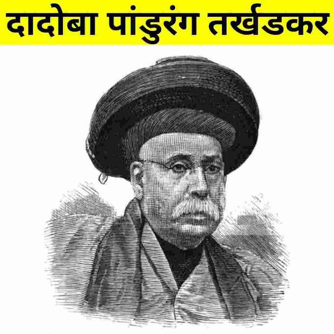 दादोबा पांडुरंग तर्खडकर | Dadoba Pandurang Tarkhadkar Information in Marathi