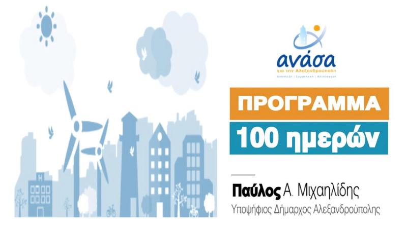 Το πρόγραμμα των 100 πρώτων ημερών του υποψήφιου Δημάρχου Αλεξανδρούπολης Παύλου Μιχαηλίδη