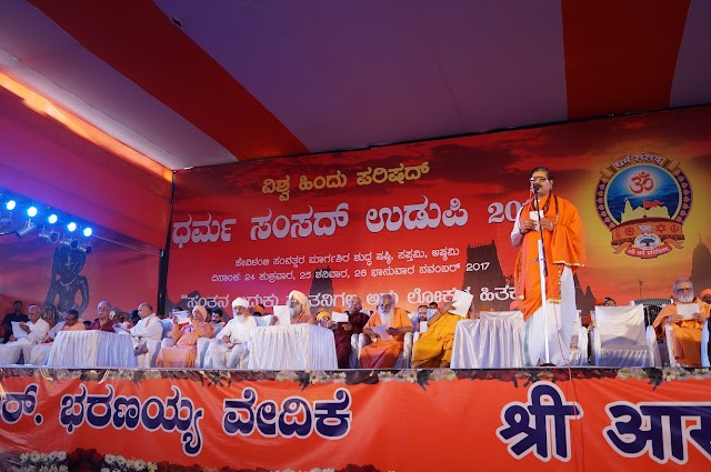 'Untouchability Mukt Bharat' Resolution 1 at VHP Udipi Dharma Sansad