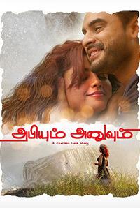 Abhiyum Anuvum 2017 Tamil, Malayalam 300mb Movie DVDScr Download 700MB