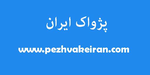 پژواک ایران. مقالات تازه