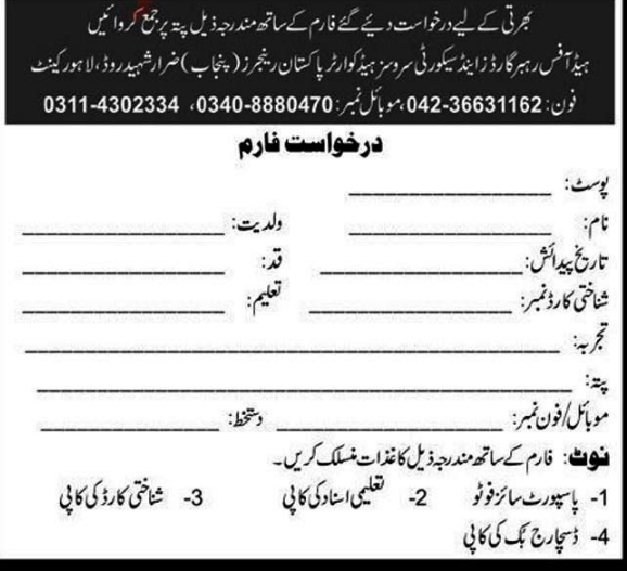 Pakistan Rangers jobs as soldiers clerks and Rahbar Guards and Security Services 2020