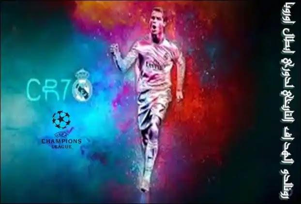 دوري ابطال اوروبا,رونالدو,كريستيانو رونالدو,من الهداف التاريخي لدوري ابطال اوروبا,الهداف التاريخى لدورى ابطال اوروبا,عدد اهداف رونالدو في دوري ابطال اوروبا,اهداف رونالدوي في دوري ابطال اوروبا,دوري ابطال اوروبا 2018,رونالدو الهداف التاريخي,دورى ابطال اوروبا,كريستيانو رونالدو الهداف التاريخي لي كرة القدم,دوري ابطال اوروبا الدور 8,أهداف كريستيانو رونالدو,اهداف رونالدو,كرستيانو رونالدو,دوري أبطال أوروبا,رونالدو الهداف التاريخي لدوري الأبطال ولا مزاح بتشيلسي بأوامر من مورينيو!,دوري الابطال