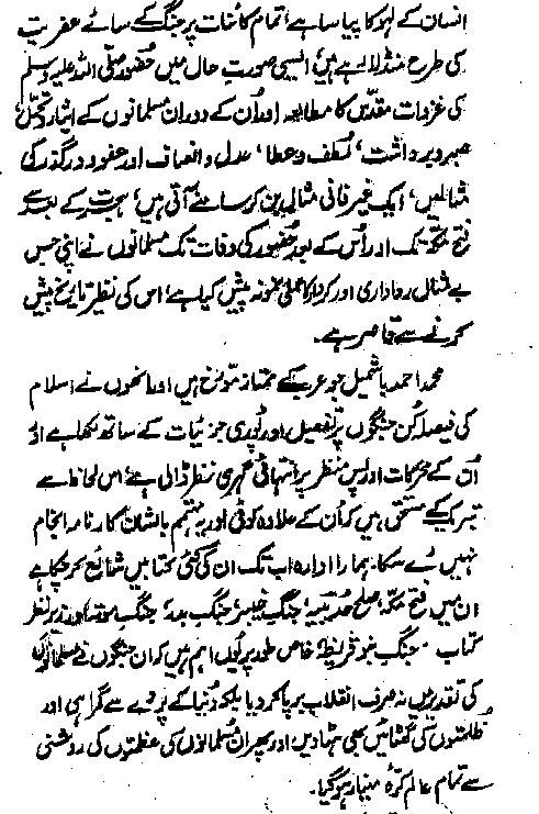 Jihad History Urdu