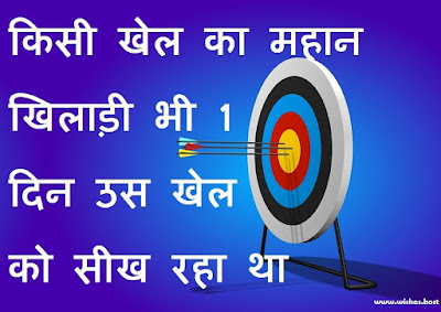 quotes for sports day in hindi