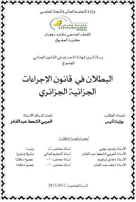 مذكرة ماجستير: البطلان في قانون الإجراءات الجزائية الجزائري PDF