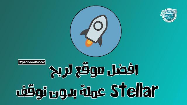 شرح افضل موقع لربح عملة Stellar   بدون توقف وطيله اليوم