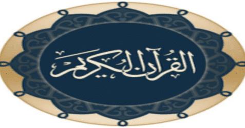تحميل القرآن الكريم mp3 السديس مجانا