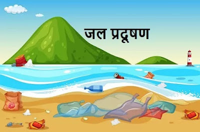 Water pollution in hindi - जल प्रदूषण क्या है