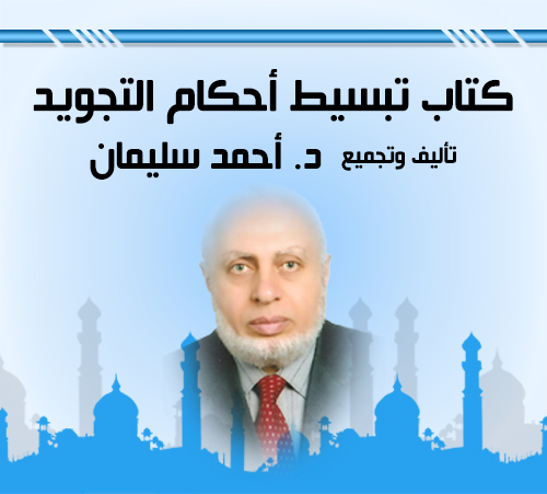 تبسيط أحكام التجويد | الدكتور أحمد سليمان