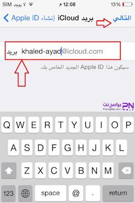 انشاء حساب ايكلاود جديد من الموبايل