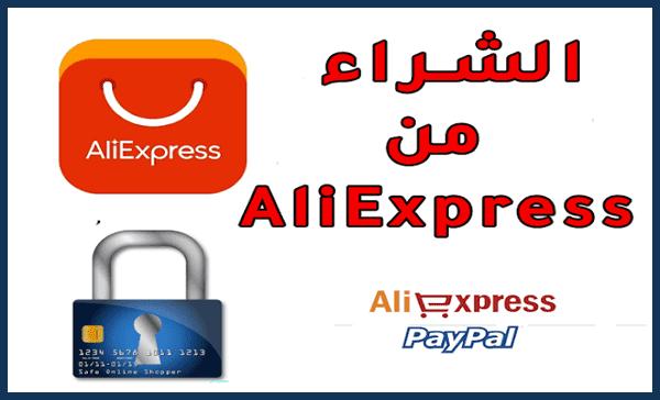 كل شيء حول موقع علي إكسبريس | AliExpress و الشراء منه