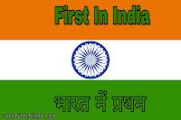 भारत में प्रथम