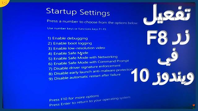 كيفية تفعيل زر F8 في ويندوز 10