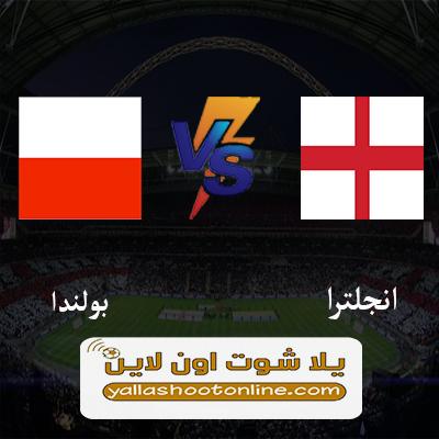 مباراة انجلترا وبولندا اليوم