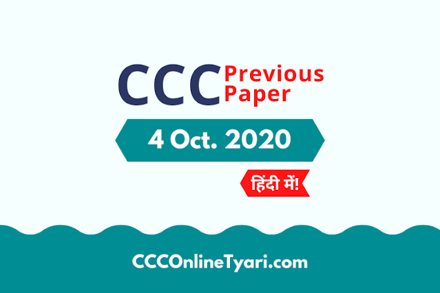 Ccc Question Paper With Answer In Hindi 4 October 2020, Ccc Question Paper With Answer 4 October 2020 In Hindi, Ccc Question Paper With Answer 4 October 2020 In Hindi Download, Ccc 4 October 2020 Paper With Answer Hindi, Ccc Previous Paper, Ccc Last Exam Question Paper 4 October 2020 In Hindi, Ccc Online Tyari.com, Ccc Online Tyari Site, Ccconlinetyari,
