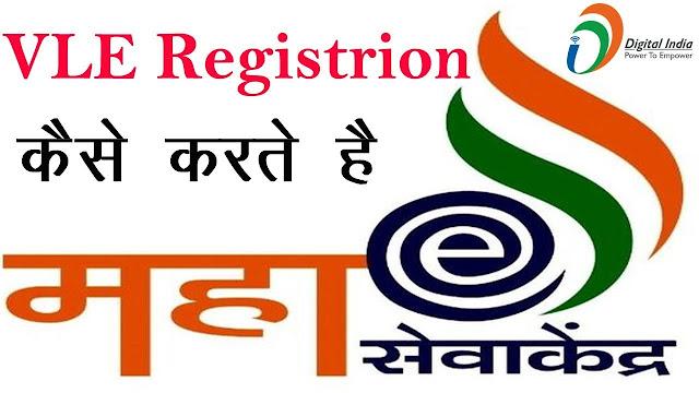 How To Start Maha E-Seva Kendra (CSC)? महा ई-सेवा केंद्र