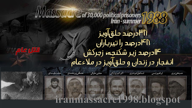 قتل عام 67 اسناد واسامی شکنجه گران