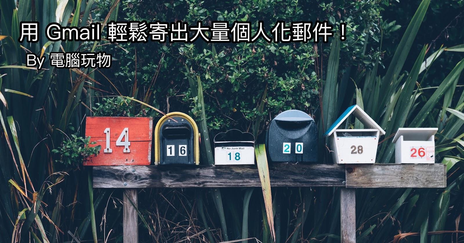 Gmail 超簡單寄送大量客製化郵件! Google 合併列印郵件教學