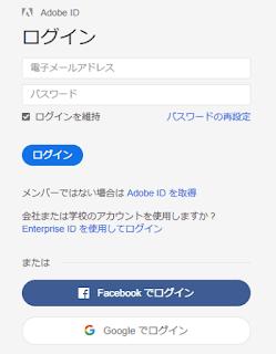 Adobe ログイン画面
