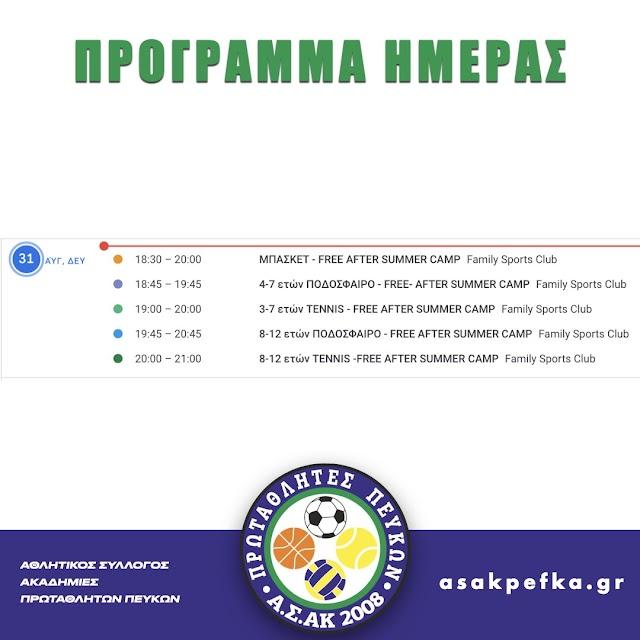 Το πρόγραμμα ημέρας 31.08.2020. Πρώτη ημέρα των ελευθέρων δοκιμαστικών προπονήσεων σ' όλα τα αθλήματα «ΔΟΚΙΜΑΣΕ ΤΑ ΟΛΑ»