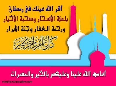 رسائل تهنئه بشهر رمضان المبارك كل عام وانتم بخير 7