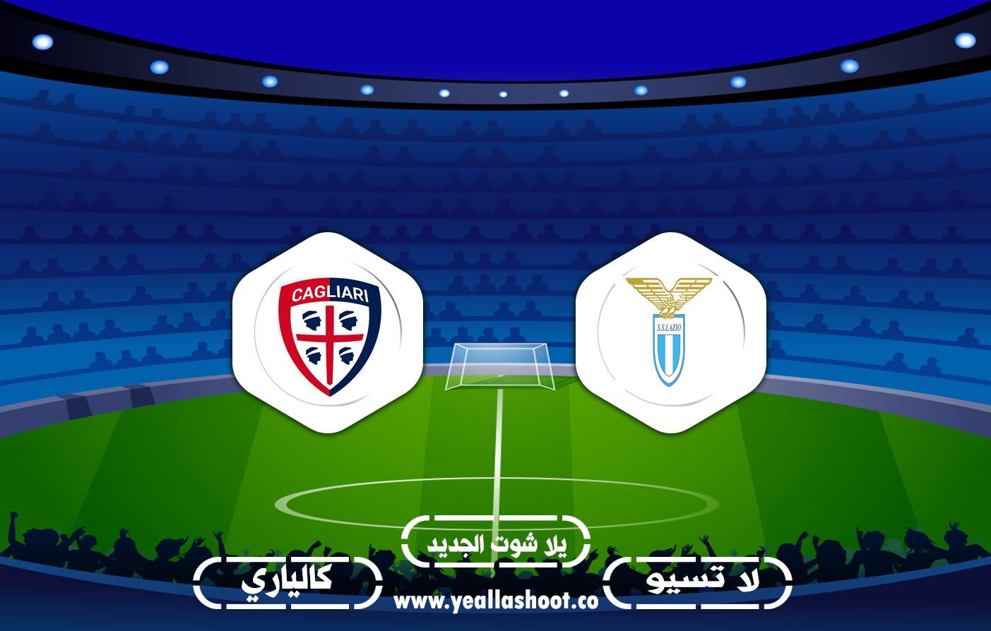مشاهدة مباراة كالياري ولاتسيو بث مباشر اليوم 26-09-2020 الدوري الايطالي