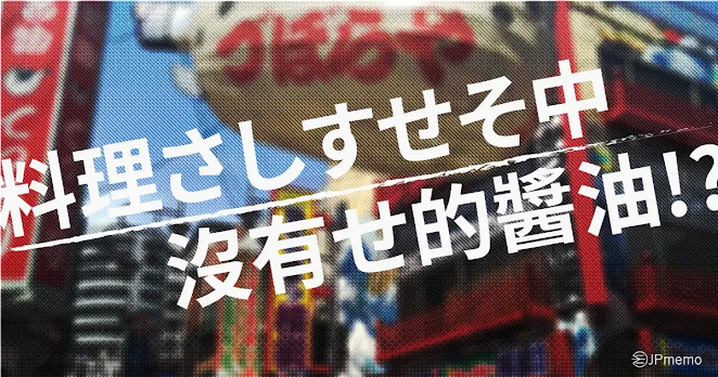 036-japan-sashisuseso-shouyu-日本料理調味さしすせそ中的醬油