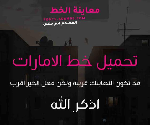 تحميل خط الامارات العربي الاحترافي من اجمل الخطوط العربية للتصميم Font Emirates