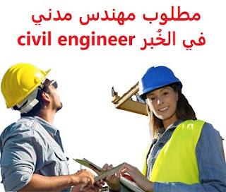 وظائف السعودية مطلوب مهندس مدني في الخُبر civil engineer