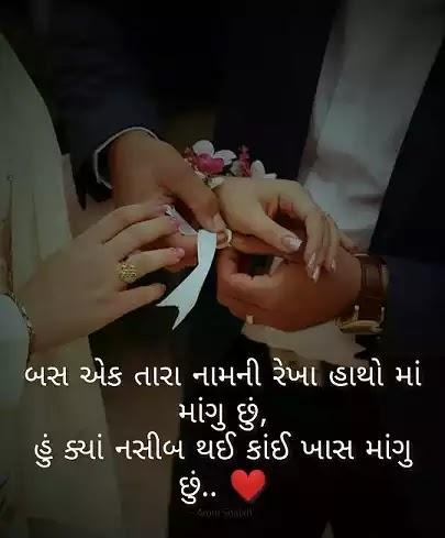 [100+ ગુજરાતી] Love Shayari, Quotes, MSG, Status and Images in Gujarati 2021