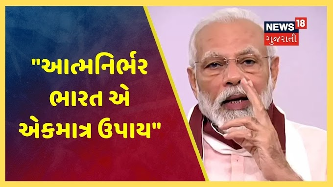 Aatmnirbhar Gujarat Sahay Yojana(AGSY) 2020 Apply Online/Rs 1 Lakh Loan on 2 % interest
