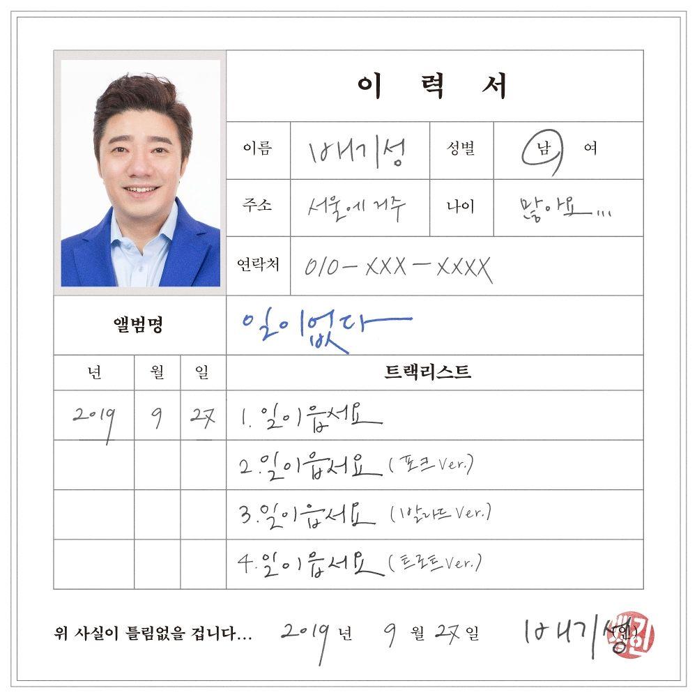 Bae Ki Sung – 일이 없다 – EP