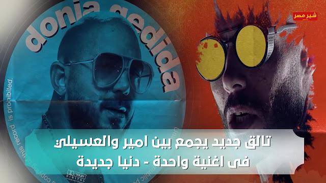 اغنية دنيا جديدة محمود العسيلي مع امير عيد - تحميل اغنية دنيا جديدة