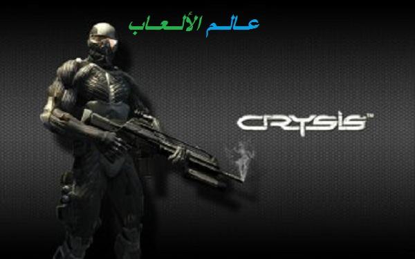 تحميل لعبة Crysis 1 للكمبيوتر بحجم صغير