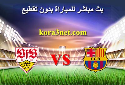 مباراة برشلونة وشتوتجارت