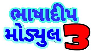 BHASHADEEP MODULE  PDF  STANDARD 3
