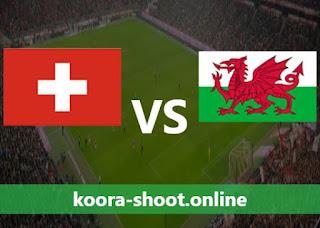 نتيجة مباراة ويلز وسويسرا اليوم بتاريخ 12/06/2021 يورو 2020