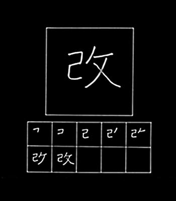 kanji memperbaiki