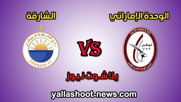 بث مباشر مباراة الشارقة والوحدة الإماراتي اليوم 1-1-2020 دوري الخليج العربي الاماراتي