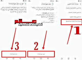طريقة فرمتة وﺍﺳﺘﻌﺎﺩﺓ ﺿﺒﻂ ﺍﻟﻤﺼﻨﻊ انفنكس نوت Infinix Note 7