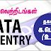 Officer - Data Entry (Male)