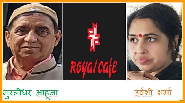 लखनऊ : रॉयल कैफ़े को नोटिस मिलने के बाद भी नहीं हो रहा सुधार : एक्टिविस्ट उर्वशी शर्मा ने फिर भेजी शिकायत