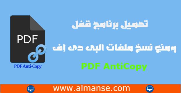 PDF AntiCopy