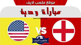 مشاهدة مباراة إنجلترا و أمريكا بث مباشر اليوم 2018/11/15 في مباراة ودية